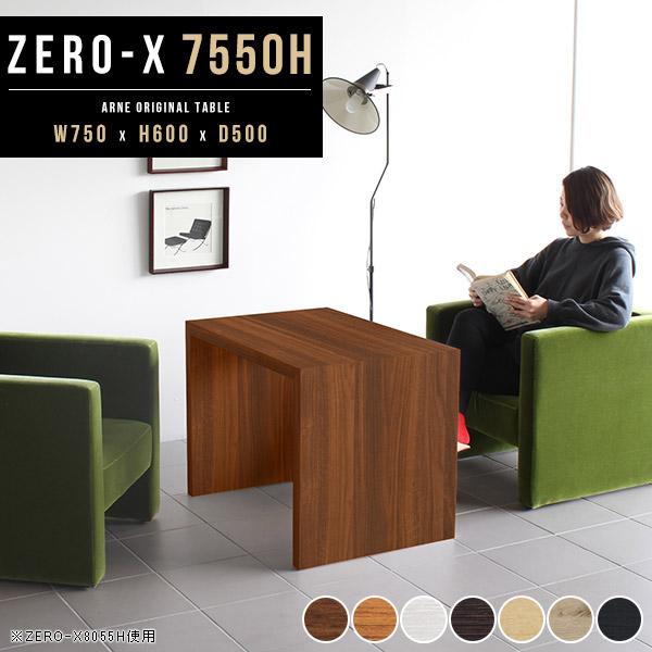 サイドテーブル ソファテーブル テーブル ダイニングテーブル ラック ディスプレイ コの字ラック 高さ60cm リビングテーブル 小さめ 机 デスク 奥行50 北欧 コの字型 オシャレ ブラウン ナチュラル ホワイトウッド 白 インテリア 幅75cm 奥行き50cm デザイン Zero-X 7550H