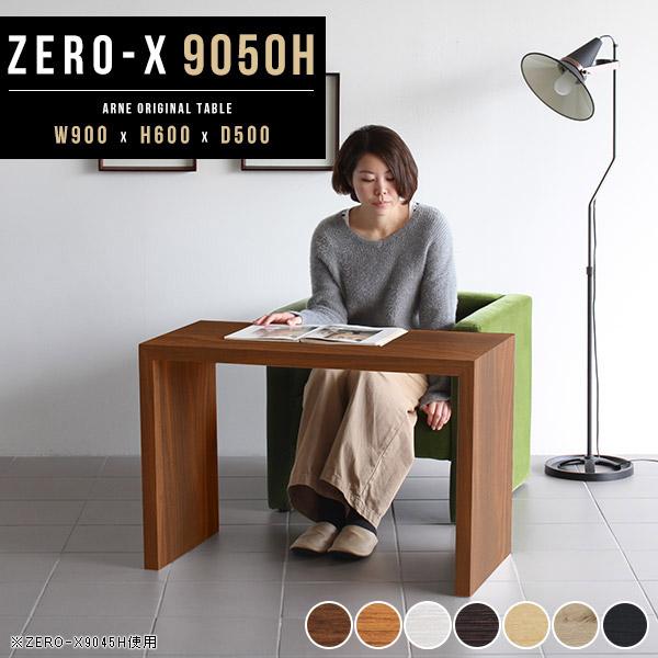 サイドテーブル 90cm ナイトテーブル 木製 テーブル 机 この字 デスク おしゃれ 高さ60cm ラック リビングテーブル 北欧 コの字型 コの字ラック 奥行50 オシャレ ブラウン ナチュラル ホワイトウッド 白 インテリア 幅90cm 奥行き50cm デザイン 日本製 Zero-X 9050H