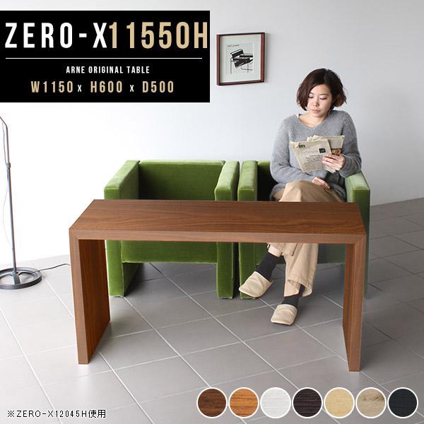 ダイニングテーブル デスク ソファテーブル 白 コの字型 リビングテーブル テーブル 作業台 高さ60cm パソコンデスク 机 北欧 オシャレ この字 コの字ラック 奥行50 ブラウン ナチュラル ホワイトウッド インテリア 幅115cm 奥行き50cm デザイン 日本製 Zero-X 11550H