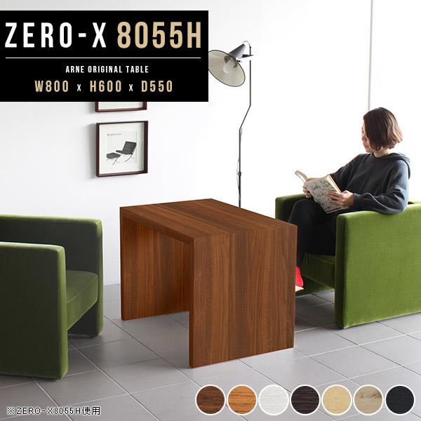 カフェテーブル テーブル ダイニング デスク コの字ラック 机 パソコンデスク おしゃれ この字 リビングテーブル 高さ60cm 北欧 コの字型 ブラウン ナチュラル ホワイトウッド 白 インテリア 80cm 幅80cm 奥行き55cm デザイン 日本製 サイズオーダー可能 Zero-X 8055H