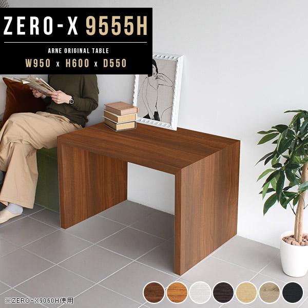 サイドテーブル ソファテーブル テーブル ラック ブラウン ディスプレイ リビングテーブル コの字型 高さ60cm 机 デスク 北欧 この字 コの字ラック ナチュラル ホワイトウッド 白 インテリア 幅95cm 奥行き55cm デザイン 日本製 サイズオーダー可能 Zero-X 9555H