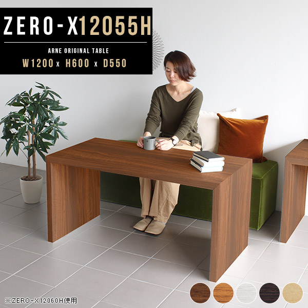 コンソールテーブル コンソール テーブル 机 北欧 ラック 高さ60cm デスク ブラウン おしゃれ 食卓 リビングテーブル ナチュラル この字 コの字型 コの字ラック ホワイトウッド オシャレ 白 インテリア 幅120cm 奥行き55cm デザイン 日本製 別注OK Zero-X 12055H