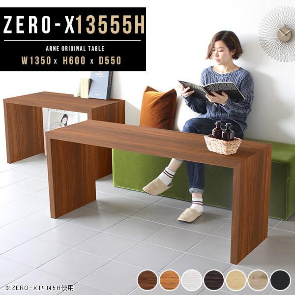 ダイニングテーブル 高さ 60cm デスク ソファテーブル 白 コの字型 テーブル 高さ60cm おしゃれ 作業台 北欧 パソコンデスク オシャレ リビングテーブル 机 この字 コの字ラック ブラウン ナチュラル ホワイトウッド インテリア 幅135cm 奥行き55cm 日本製 Zero-X 13555H