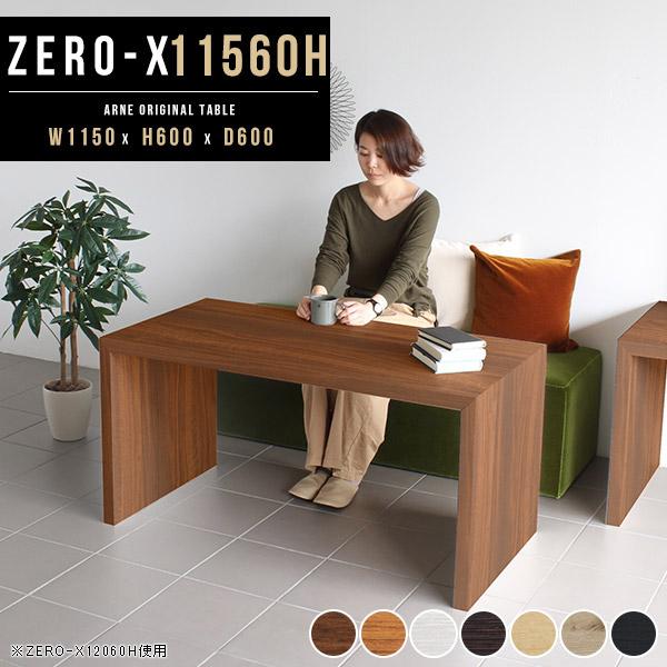 ダイニングテーブル デスク 高さ 60cm ソファテーブル 白 テーブル 作業台 この字 パソコンデスク 台 高さ60cm ホワイト コの字型 ディスプレイ つくえ コの字ラック リビングテーブル PCデスク ブラウン 北欧 おしゃれ インテリア 幅120cm 奥行き60cm Zero-X 11560H
