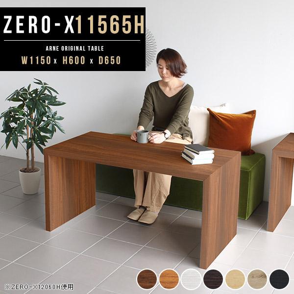サイドテーブル おしゃれ ソファテーブル テーブル ラック ディスプレイ この字 コの字型 高さ60cm コの字ラック ホワイト ブラウン シンプル リビングテーブル オシャレ PCデスク 作業台 パソコンデスク 台 つくえ 北欧 幅120cm 奥行き65cm ハイタイプ Zero-X 11565H