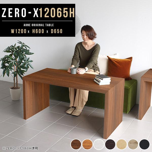 サイドテーブル ナイトテーブル ラック ディスプレイラック 本棚 高さ60cm リビングテーブル 作業台 ホワイト ブラウン コの字ラック PCデスク パソコンデスク シンプル コの字型 ディスプレイ 台 つくえ 北欧 おしゃれ 幅125cm 奥行き65cm Zero-X 12065H ハイタイプ