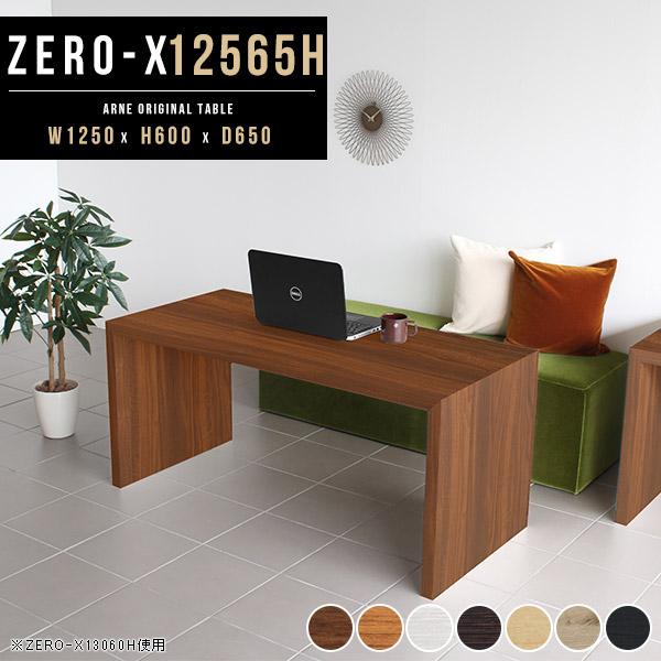 カフェテーブル テーブル ダイニング デスク 机 パソコンデスク 台 高さ60cm この字 作業台 ホワイト ディスプレイ つくえ コの字ラック リビングテーブル PCデスク ブラウン シンプル コの字型 北欧 おしゃれ インテリア 幅130cm 奥行き65cm Zero-X 12565H ハイタイプ