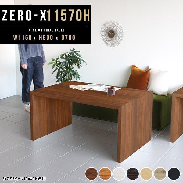 コンソールテーブル コンソール テーブル 机 ラック デスク 食卓 コの字ラック 高さ60cm ホワイト 作業台 ブラウン シンプル リビングテーブル PCデスク パソコンデスク コの字型 ディスプレイ 台 つくえ 北欧 おしゃれ 幅120cm 奥行き70cm Zero-X 11570H ハイタイプ