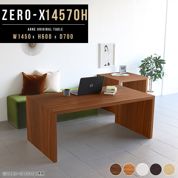 カフェテーブル テーブル コの字 高さ60cm ダイニング デスク 机 パソコンデスク この字 リビングテーブル コの字ラック ディスプレイ ホワイト 台 つくえ PCデスク 作業台 ブラウン シンプル コの字型 北欧 おしゃれ インテリア 幅150cm 奥行き70cm 14570H ハイタイプ