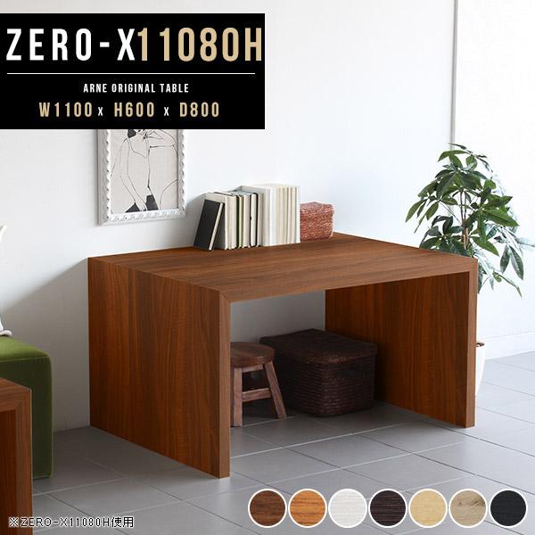 ウッドラック 木製 シェルフ テーブル 机 作業台 台 高さ60cm パソコンデスク この字 ソファテーブル ディスプレイ PCデスク つくえ コの字ラック リビングテーブル ホワイト ブラウン コの字型 北欧 おしゃれ インテリア ハイタイプ 幅115cm 奥行き80cm Zero-X 11080H