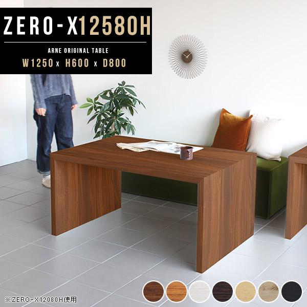カフェテーブル テーブル おしゃれ コの字 高さ60cm ダイニング デスク 机 パソコンデスク 作業台 この字 ブラウン コの字ラック ディスプレイ つくえ ホワイト シンプル 台 リビングテーブル PCデスク コの字型 北欧 インテリア 幅130cm 奥行き80cm Zero-X ハイタイプ