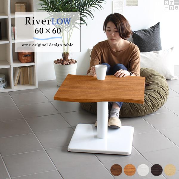 ローテーブル センターテーブル 幅60cm 高さ42cm 奥行き60 River6060L おしゃれ コーヒーテーブル デザインテーブル カフェテーブル 木製 日本製 北欧 ロー 机 サイドテーブル 北欧 テーブル 1本脚 ミニテーブル リビングデスク リビングテーブル