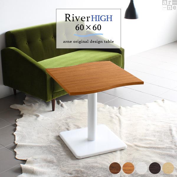 カフェテーブル ティーテーブル 1本脚 おしゃれ 机 幅60cm 高さ60cm 奥行き60 River6060H おしゃれ コーヒーテーブル デザインテーブル 木製 日本製 北欧 ハイテーブル 机 サイドテーブル 北欧 テーブル ミニテーブル リビングデスク リビングテーブル
