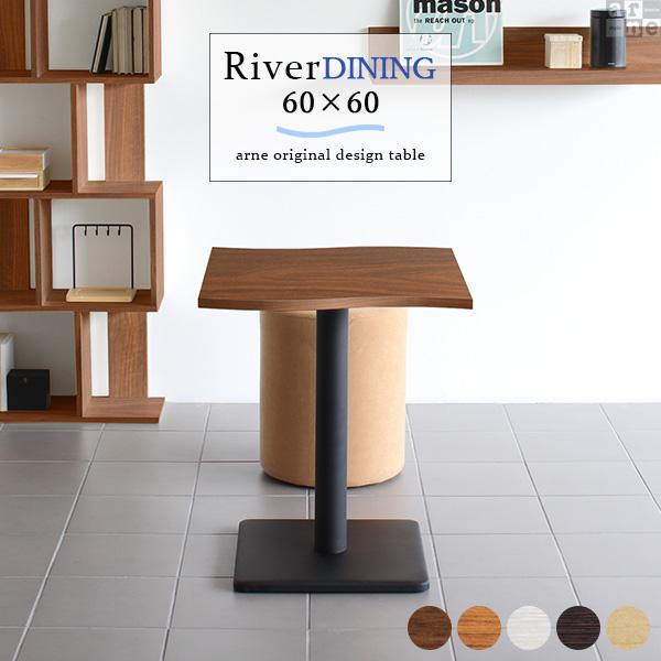 ダイニングテーブル カフェテーブル 幅60cm 奥行き60 デザインテーブル 木製 高さ70cm River6060D おしゃれ ハイテーブル 机 コーヒーテーブル 日本製 北欧 デザイン ホワイトウッド ナチュラル サイドテーブル テーブル 1本脚 ミニテーブル リビングデスク リビングテーブル