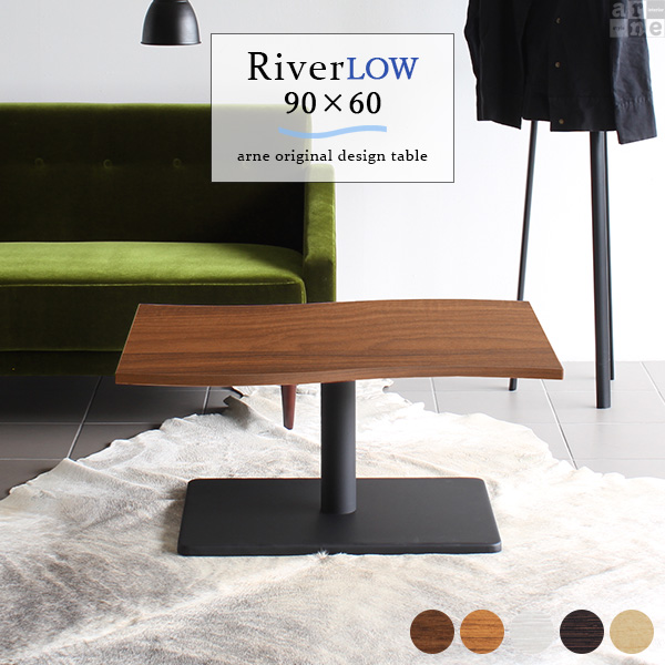 ローテーブル センターテーブル 幅90cm 高さ42cm 奥行き60 River9060L おしゃれ コーヒーテーブル デザインテーブル カフェテーブル 木製 日本製 北欧 ロー 机 サイドテーブル 北欧 テーブル 1本脚 ミニテーブル リビングデスク リビングテーブル