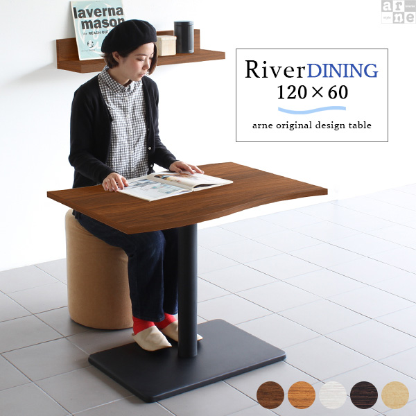 ダイニングテーブル カフェテーブル 幅90cm 奥行き60 デザインテーブル 木製 高さ70cm River9060D おしゃれ ハイテーブル 机 コーヒーテーブル 日本製 北欧 デザイン ホワイトウッド ナチュラル サイドテーブル テーブル 1本脚 ミニテーブル リビングデスク リビングテーブル