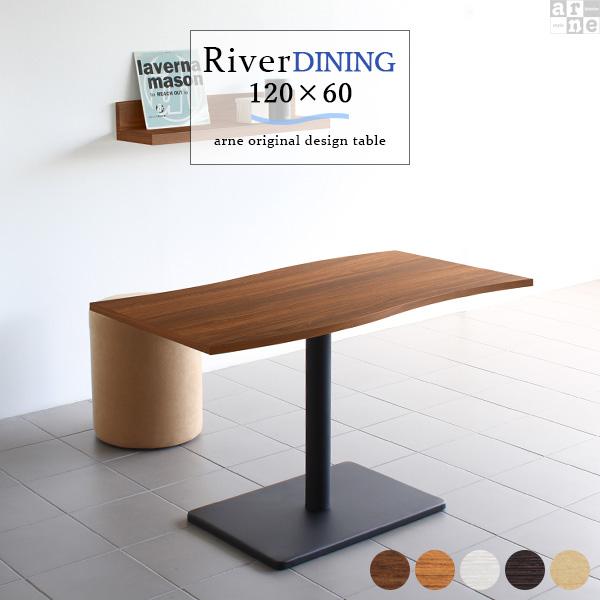 ダイニングテーブル カフェテーブル 幅120cm 奥行き60 デザインテーブル 木製 高さ70cm River12060D おしゃれ ハイテーブル 机 コーヒーテーブル 日本製 北欧 サイドテーブル ホワイトウッド ナチュラル テーブル 1本脚 ミニテーブル リビングデスク リビングテーブル
