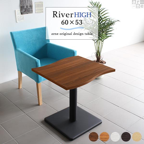 カフェテーブル ティーテーブル 一本脚 ダイニングテーブル 小さいテーブル おしゃれ 1本脚 机 幅60cm 高さ60cm 奥行き53 River6053H コーヒーテーブル デザインテーブル 木製 日本製 北欧 ハイテーブル 机 サイドテーブル 北欧 テーブル リビングデスク リビングテーブル