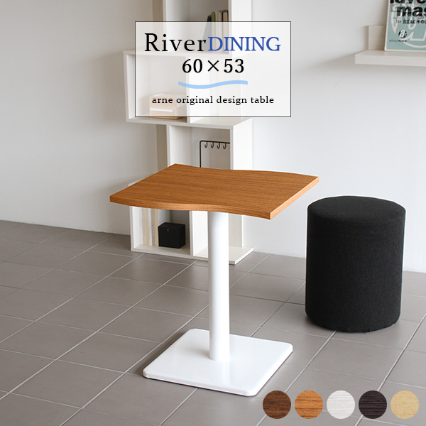ダイニングテーブル カフェテーブル 幅60cm 奥行き53 デザインテーブル 木製 高さ70cm River6053D おしゃれ デザイン ホワイトウッド コーヒーテーブル 日本製 北欧 ナチュラル ハイテーブル 机 サイドテーブル テーブル 1本脚 ミニテーブル リビングデスク リビング
