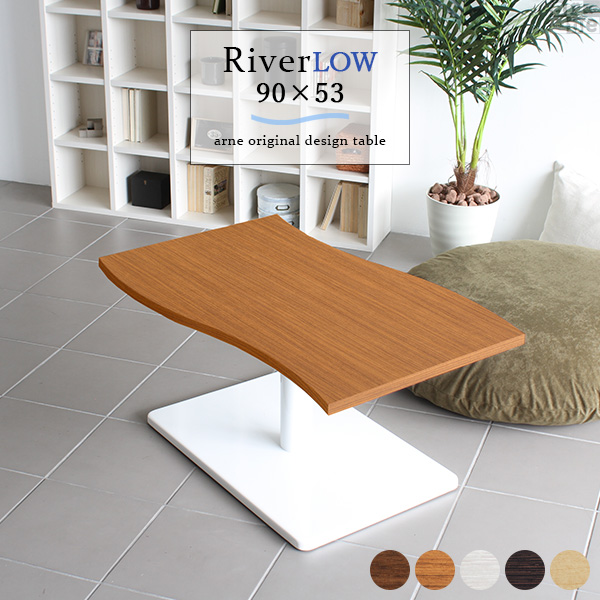 ローテーブル センターテーブル 幅90cm 高さ42cm 奥行き53 River9053L おしゃれ コーヒーテーブル デザインテーブル カフェテーブル 木製 日本製 北欧 ロー 机 サイドテーブル 北欧 テーブル 1本脚 ミニテーブル リビングデスク リビングテーブル