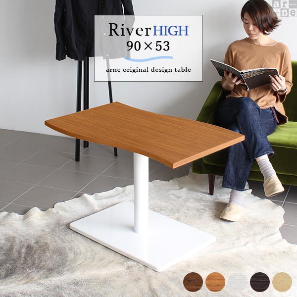 カフェテーブル ティーテーブル 1本脚 おしゃれ 机 幅90cm 高さ60cm 奥行き53 River9053H おしゃれ コーヒーテーブル デザインテーブル 木製 日本製 北欧 ハイテーブル 机 サイドテーブル 北欧 テーブル ミニテーブル リビングデスク リビングテーブル