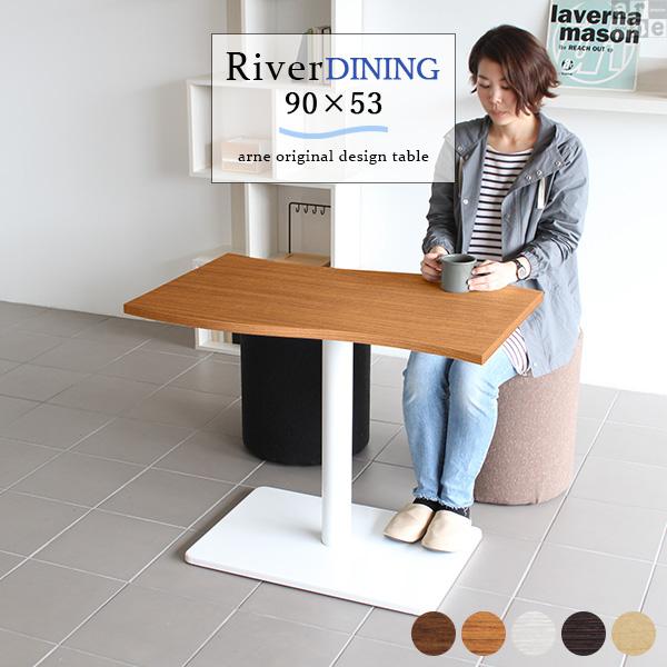 ダイニングテーブル カフェテーブル 幅90cm 奥行き53 デザインテーブル 木製 高さ70cm River9053D おしゃれ ハイテーブル 机 コーヒーテーブル 日本製 北欧 サイドテーブル ホワイトウッド ナチュラル テーブル 1本脚 ミニテーブル リビングデスク リビングテーブル
