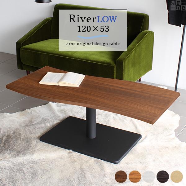 ローテーブル センターテーブル 幅120cm 高さ42cm 奥行き53 River12053L おしゃれ コーヒーテーブル デザインテーブル カフェテーブル 木製 日本製 北欧 ロー 机 サイドテーブル 北欧 テーブル 1本脚 ミニテーブル リビングデスク リビングテーブル