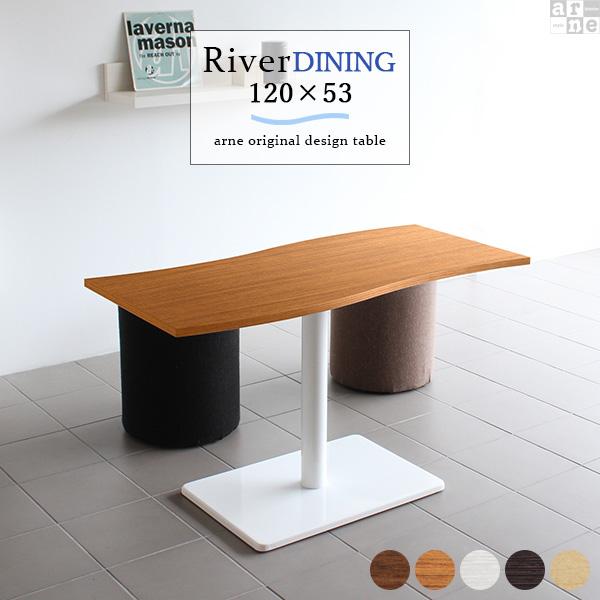 ダイニングテーブル カフェテーブル 幅120cm 奥行き53 デザインテーブル 木製 高さ70cm River12053D おしゃれ ハイテーブル 机 コーヒーテーブル 日本製 北欧 サイドテーブル ホワイトウッド ナチュラル テーブル 1本脚 ミニテーブル リビングデスク リビングテーブル