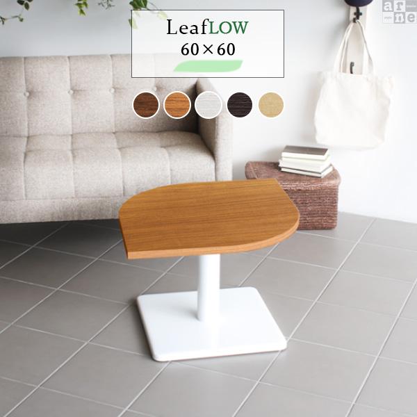 ローテーブル センターテーブル 幅60cm 高さ42cm 奥行き60 Leaf 6060L おしゃれ コーヒーテーブル デザインテーブル カフェテーブル 木製 日本製 北欧 ロー 机 サイドテーブル 北欧 テーブル 1本脚 ミニテーブル リビングデスク リビングテーブル