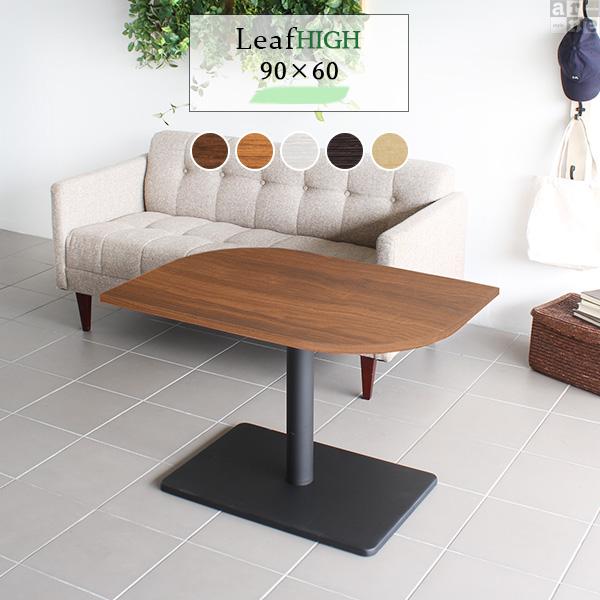 カフェテーブル ティーテーブル 1本脚 おしゃれ 机 幅90cm 高さ60cm 奥行き60 Leaf 9060H おしゃれ コーヒーテーブル デザインテーブル 木製 日本製 北欧 ハイテーブル 机 サイドテーブル 北欧 テーブル ミニテーブル リビングデスク リビングテーブル