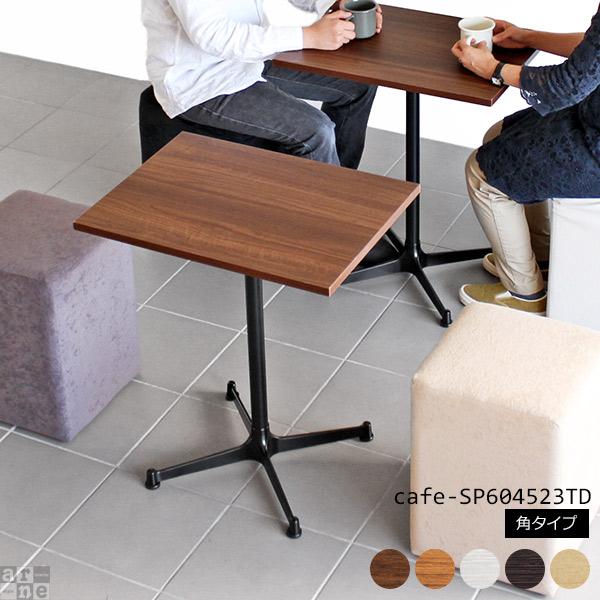 カフェテーブル 机 一本脚 ダイニングテーブル カフェ風 インテリア 角タイプ デスク 2人用 作業台 木目 リビング デザイン ダイニング 低め 可愛い 北欧 ブラウン モダン 食卓机 cafe-SP604520TD