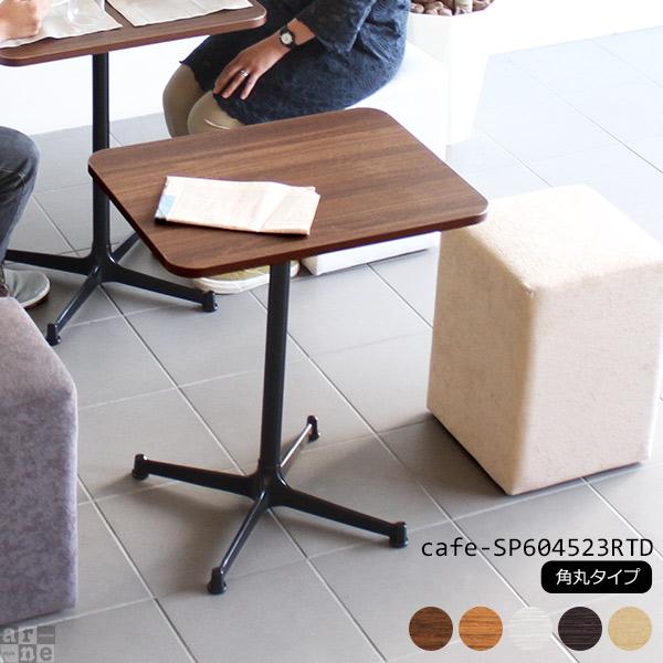 カフェテーブル 机 角丸 長方形 一本脚 おしゃれ 角丸タイプ 幅60cm ダイニングテーブル 高さ70cm デスク カフェ風 2人用 北欧 インテリア ブラウン ホワイト ダークブラウン つくえ 作業テーブル 食卓机 ダイニング リビング cafe-SP604520RTD