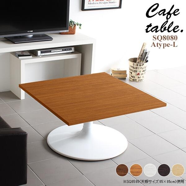 ローテーブル カフェテーブル 正方形 センターテーブル コーヒーテーブル 北欧 日本製 おしゃれ 机 作業台 国産 リビング 低い ロー 1人暮らし 食卓 新生活 インテリア arne デザイン table モダン ロータイプ 約幅80cm 奥行き80cm 高さ42.5cm CT-SQ8080/Atype-L脚