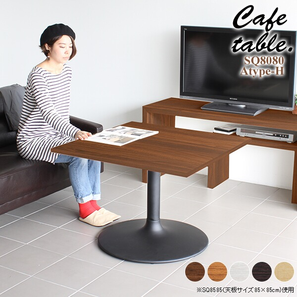 センターテーブル おしゃれ 木目調 木製 白 ナチュラル 北欧 テーブル 正方形 ホワイト カフェテーブル 約高さ60cm 1本脚 ダイニングテーブル 小さい カフェ 一本脚 コーヒーテーブル 日本製 国産 ロー ソファテーブル 高め 1人暮らし ハイタイプ 約幅80cm 奥行き80cm