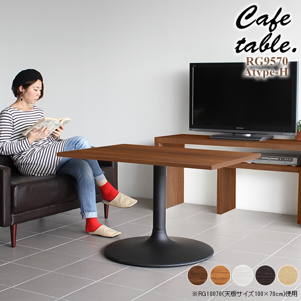 センターテーブル 北欧 木製 おしゃれ 白 木目調 ナチュラル テーブル 長方形 西海岸 カフェ 一人暮らし ホワイト カフェテーブル 約高さ60cm 1本脚 小さい 一本脚 コーヒーテーブル カフェ風 日本製 国産 ソファテーブル 1人暮らし モダン ハイタイプ 約幅95cm 奥行き70cm