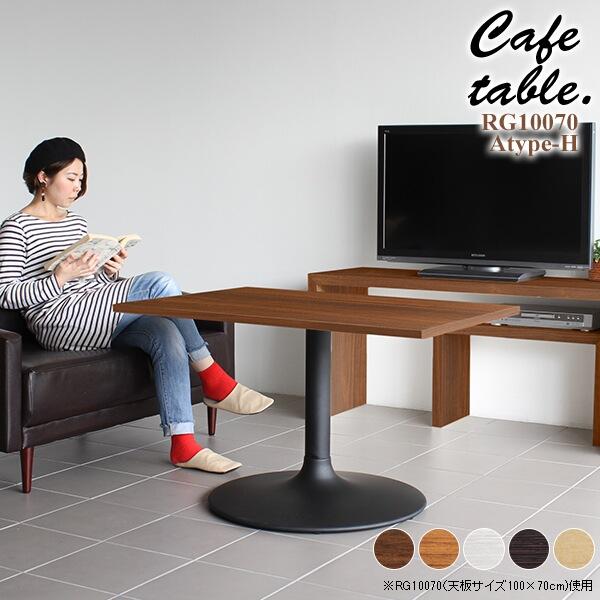 カフェテーブル ソファーテーブル 長方形 センターテーブル コーヒーテーブル 北欧 リビング 日本製 おしゃれ 机 作業台 国産 ロー 1人暮らし 食卓 新生活 インテリア arne デザイン table モダン ハイタイプ 約幅100cm 奥行き70cm 高さ60.5cm CT-RG10070/Atype-H脚