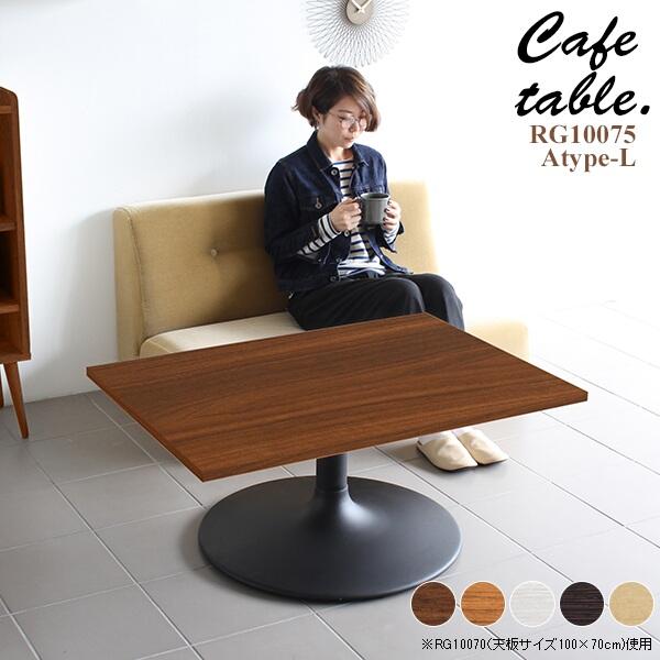ローテーブル 北欧 一本脚 100 カフェ テーブル コンパクト 西海岸 1本脚 カフェテーブル 長方形 センターテーブル コーヒーテーブル 日本製 おしゃれ 机 作業台 国産 リビング ダイニングテーブル 低め ロー 1人暮らし 食卓 ロータイプ 約幅100cm 奥行き75cm 高さ42.5cm