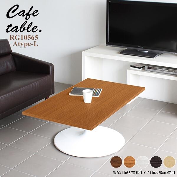 ローテーブル 木製 一本脚 1本脚 カフェ テーブル コンパクト 一人暮らし カフェテーブル 長方形 センターテーブル コーヒーテーブル 北欧 日本製 おしゃれ 机 作業台 国産 リビング ダイニングテーブル 低め ロー 1人暮らし ロータイプ 約幅105cm 奥行き65cm 高さ42.5cm