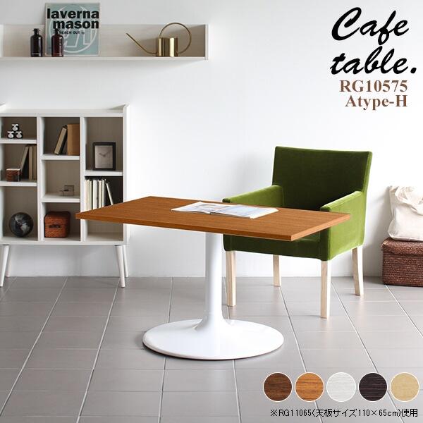 カフェテーブル 約高さ60cm 1本脚 ダイニングテーブル 小さい カフェ テーブル 長方形 一本脚 コーヒーテーブル 白 センターテーブル ホワイト 北欧 リビング 日本製 おしゃれ 国産 ロー ソファテーブル 高め 1人暮らし 新生活 モダン ハイタイプ 約幅105cm 奥行き75cm