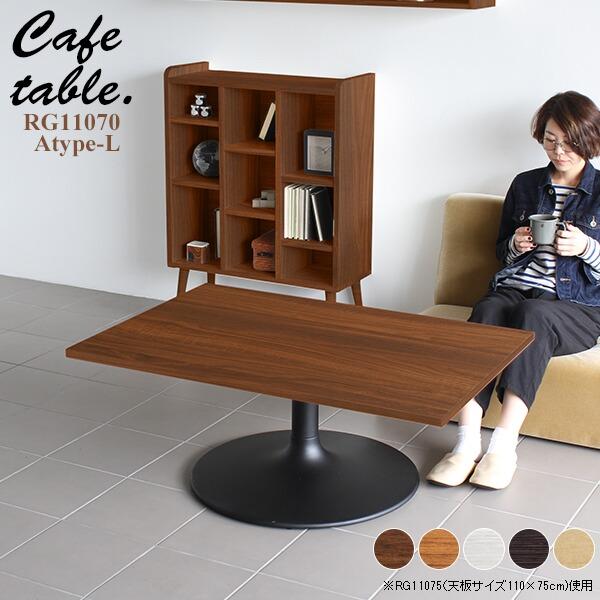 ローテーブル おしゃれ 一本脚 1本脚 テーブル カフェ カフェテーブル 長方形 センターテーブル コーヒーテーブル 北欧 日本製 机 作業台 国産 リビング ダイニングテーブル 低め ロー 1人暮らし 食卓 デザイン モダン ロータイプ 約幅110cm 奥行き70cm 高さ42.5cm