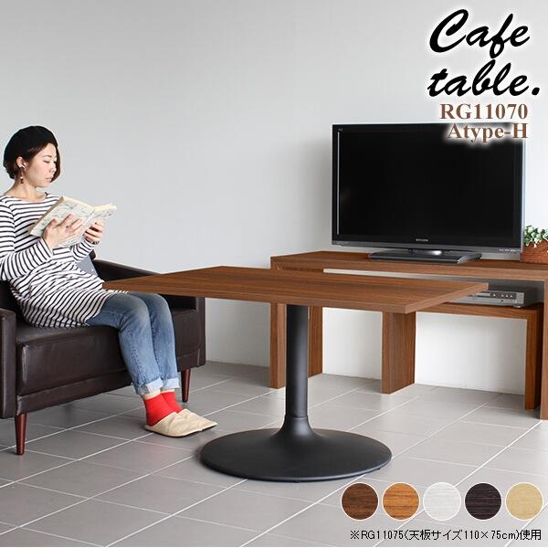カフェテーブル 約高さ60cm 1本脚 ダイニングテーブル 小さい カフェ テーブル 一本脚 長方形 コーヒーテーブル 白 センターテーブル ホワイト 北欧 リビング 日本製 おしゃれ カフェ風 ロー ソファテーブル 高め 1人暮らし 食卓 新生活 ハイタイプ 約幅110cm 奥行き70cm