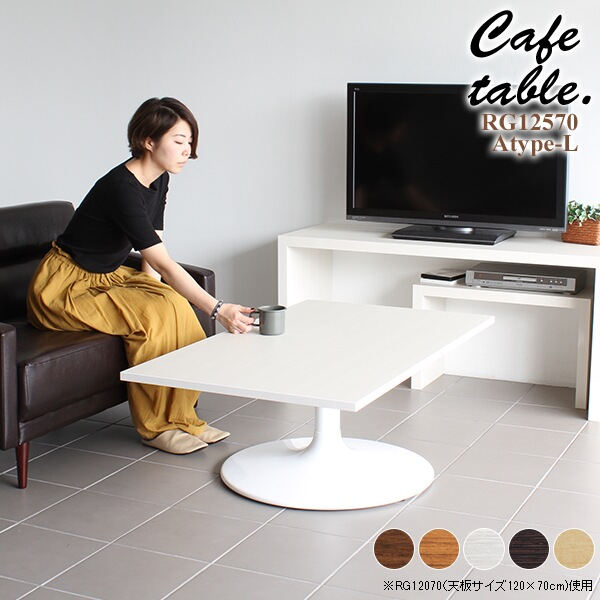 ローテーブル おしゃれ 北欧 1本脚 カフェテーブル センターテーブル カフェ 一本脚 大きい コーヒーテーブル 長方形 テーブル 日本製 机 作業台 国産 リビング ダイニングテーブル 低め ロー 食卓 新生活 arne デザイン モダン ロータイプ 約幅125cm 奥行き70cm 高さ42.5cm