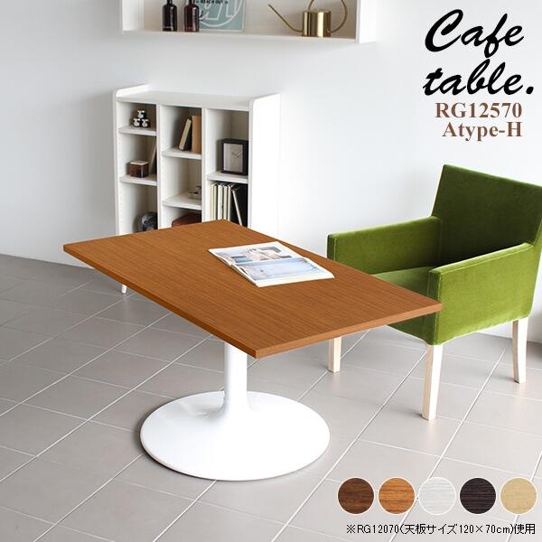カフェテーブル 約高さ60cm 1本脚 ダイニングテーブル 小さい カフェ テーブル 一本脚 長方形 コーヒーテーブル 白 センターテーブル ホワイト 北欧 リビング 日本製 おしゃれ カフェ風 ロー ソファテーブル 高め 食卓 モダン ハイタイプ 約幅125cm 奥行き70cm