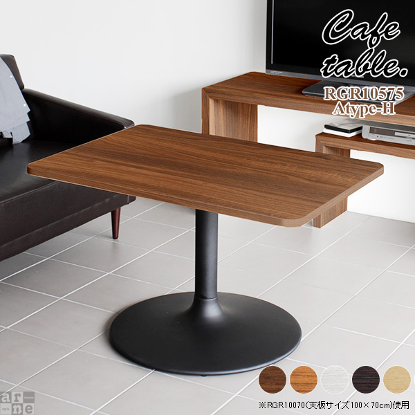 カフェテーブル 角丸 約高さ60cm 1本脚 ダイニングテーブル 小さい カフェ テーブル 一本脚 長方形 おしゃれ ソファテーブル 高め 作業台 コーヒーテーブル 白 リビング 日本製 国産 ロー センターテーブル ホワイト 1人暮らし 食卓 新生活 ハイタイプ 約幅105cm 奥行き75cm