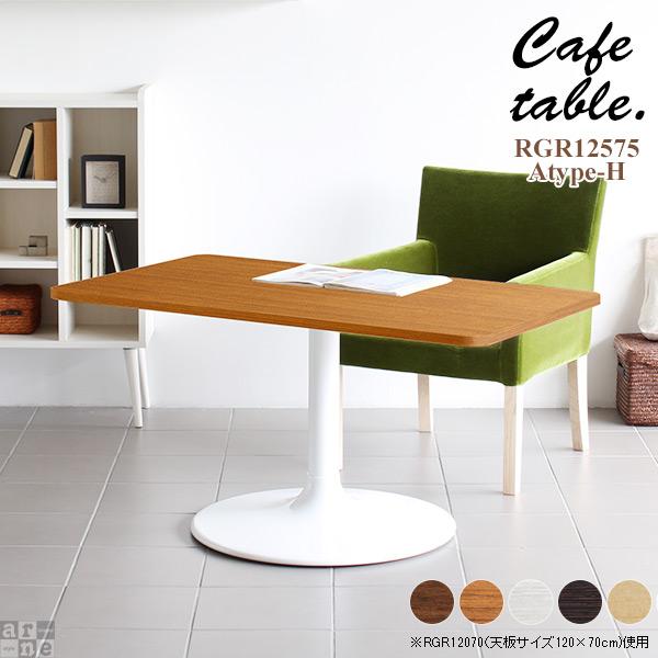 カフェテーブル 角丸 ローテーブル 約高さ60cm 1本脚 ダイニングテーブル 小さい カフェ テーブル 一本脚 長方形 ソファテーブル 高め おしゃれ 作業台 リビング 日本製 ロー 1人暮らし センターテーブル ホワイト 食卓 新生活 モダン ハイタイプ 約幅125cm 奥行き75cm