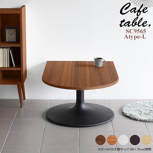 ローテーブル 北欧 一本脚 テーブル カフェ 小さい おしゃれ ホワイト 1本脚 カフェテーブル かまぼこ型 半円 センターテーブル コーヒーテーブル 日本製 机 国産 リビング ダイニングテーブル 低め ロー 1人暮らし 食卓 モダン ロータイプ 約幅95cm 奥行き65cm 高さ42.5cm