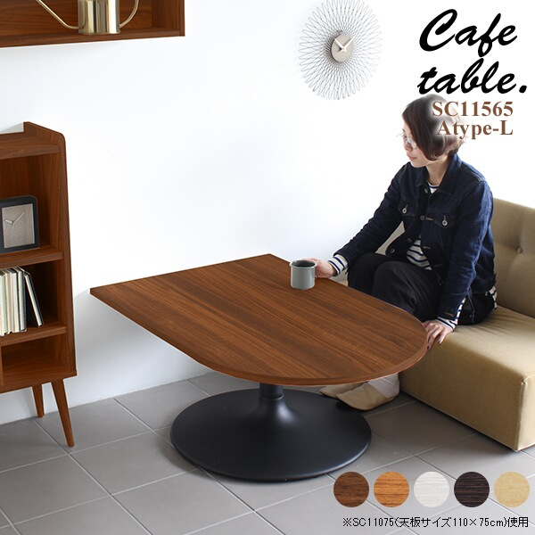 ローテーブル 半円 カフェテーブル かまぼこ型 センターテーブル コーヒーテーブル 北欧 日本製 おしゃれ 机 作業台 国産 リビング 低い ロー 1人暮らし 食卓 新生活 インテリア デザイン table モダン ロータイプ 約幅115cm 奥行き65cm 高さ42.5cm CT-SC11565/Atype-L脚