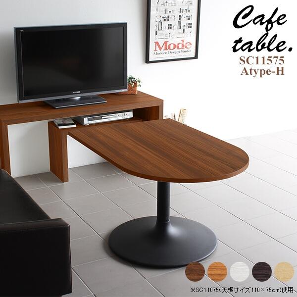 カフェテーブル ロー 約高さ60cm 1本脚 ダイニングテーブル 小さい カフェ テーブル 一本脚 コーヒーテーブル 白 半円 センターテーブル ホワイト かまぼこ型 リビング 日本製 おしゃれ 作業台 国産 ソファテーブル 高め 食卓 arne モダン ハイタイプ 約幅115cm 奥行き75cm