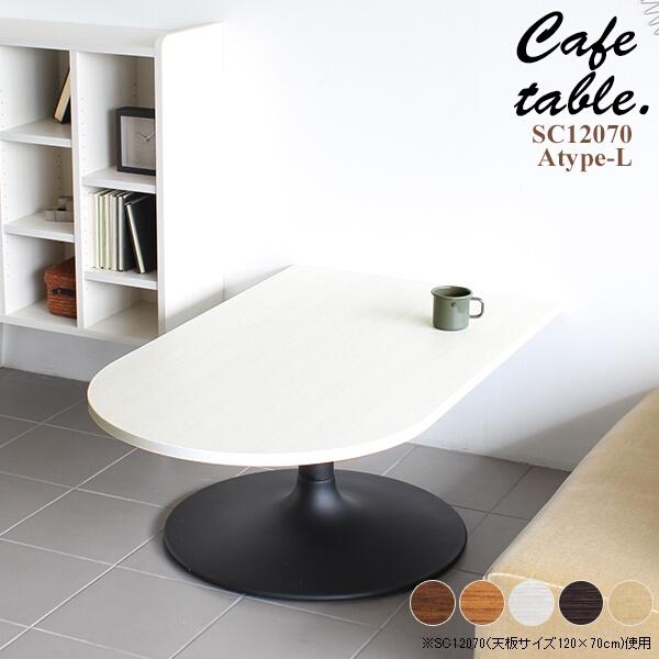 ローテーブル おしゃれ 北欧 大きめ 120 一本脚 テーブル カフェ ホワイト 1本脚 カフェテーブル かまぼこ型 半円 センターテーブル コーヒーテーブル 日本製 机 国産 リビング ダイニングテーブル 低め ロー 1人暮らし モダン ロータイプ 約幅120cm 奥行き70cm 高さ42.5cm