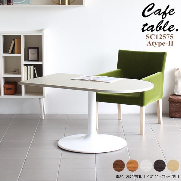 カフェテーブル ロー 約高さ60cm 1本脚 ダイニングテーブル 小さい カフェ テーブル 一本脚 コーヒーテーブル 白 半円 センターテーブル ホワイト かまぼこ型 リビング 日本製 おしゃれ 作業台 ソファテーブル 高め 食卓 新生活 arne モダン ハイタイプ 約幅125cm 奥行き75cm
